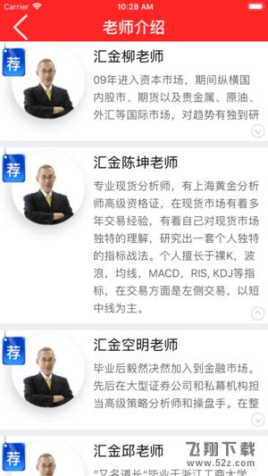 汇金金融V1.1苹果版