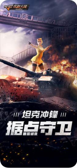 穿越火线枪战王者官网手游下载V1.0.40.240