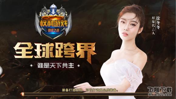 权利游戏巅峰之战官网手游下载V1.1