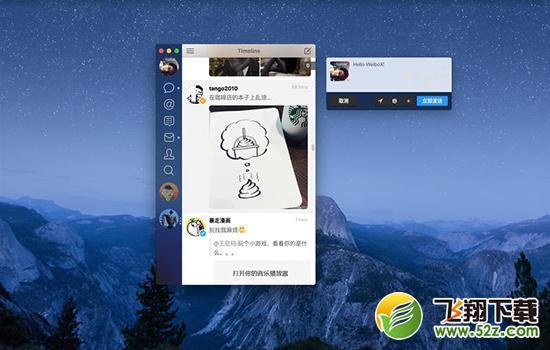 新浪微博mac客户端
