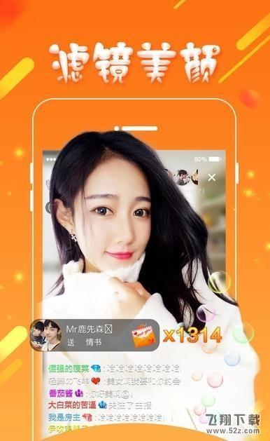 枫蜜直播V2.03.08安卓版