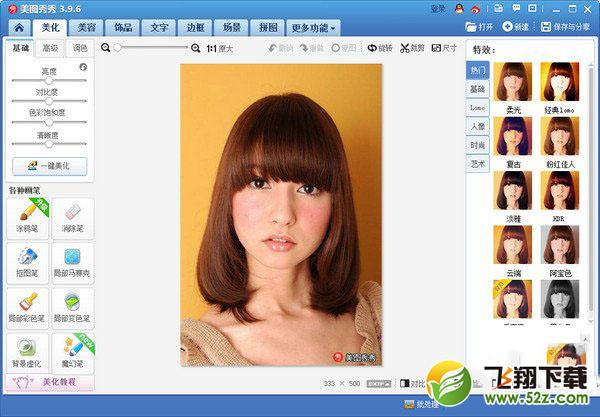 美图秀秀电脑版下载V4.0.1