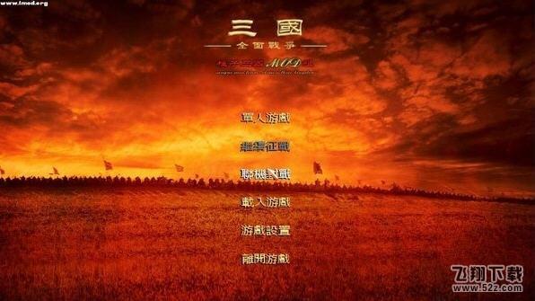 三国全面战争中文版下载V2.0