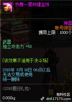dnf热舞一夏武器宝珠自选礼盒怎么获得_dnf热舞一夏武器宝珠自选礼盒获取攻略