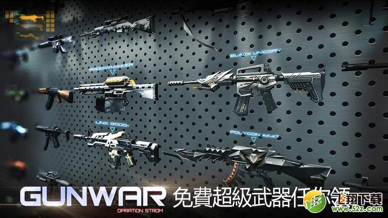 雷霆枪战V2.8.0修改版游戏下载