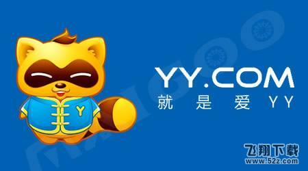 yy语音官方版下载V8.39.0.2