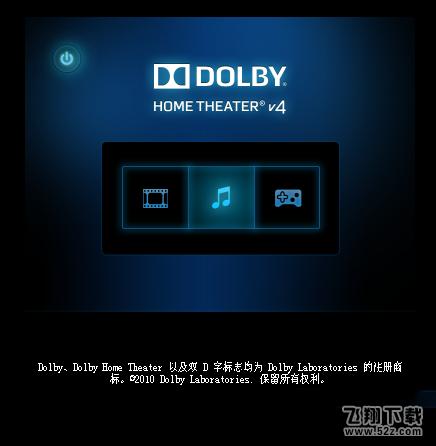 杜比音效驱动中文版下载V7.2