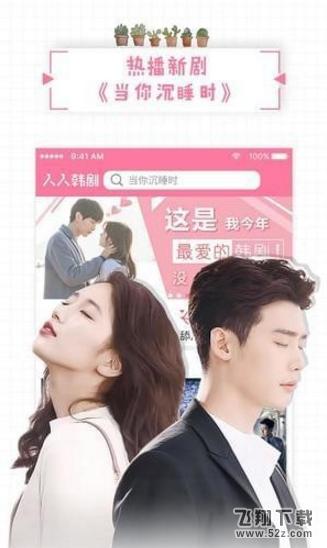 看韩剧的软件有哪些_2018最全韩剧播放器推荐大全