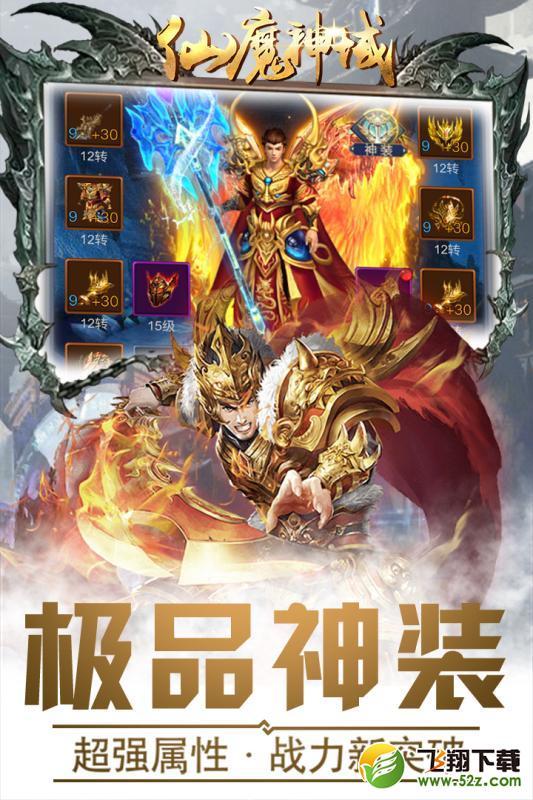仙魔神域V2.5破解版游戏下载