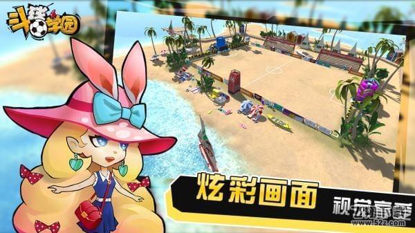斗球学园V18.6.13.2100破解版游戏下载