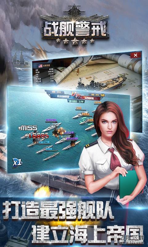 极战舰警戒V1.28破解版游戏下载