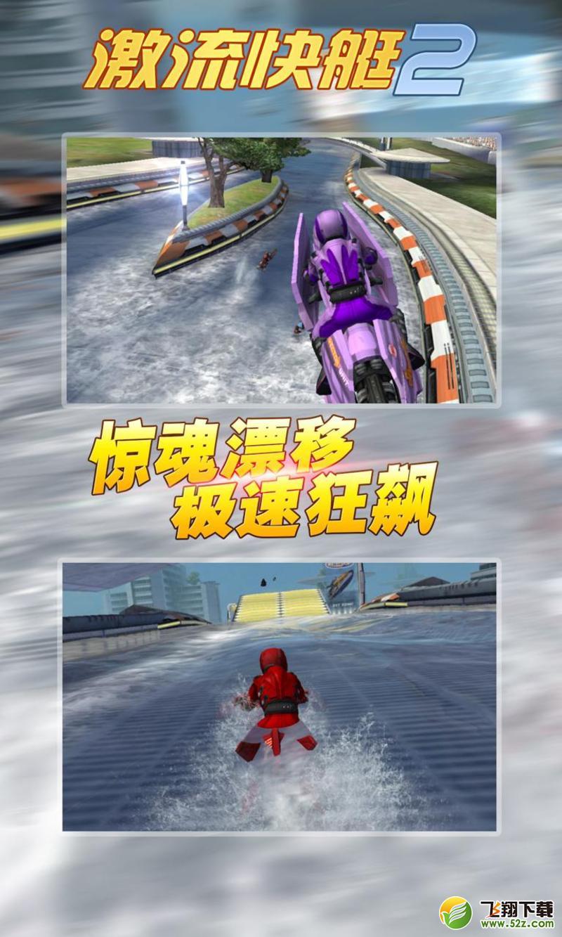激流快艇2V1.2.2破解版游戏下载
