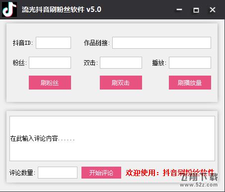抖音刷粉丝软件 V5.0 免费版