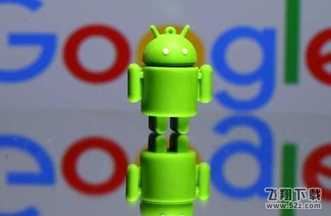谷歌43亿罚单是怎么回事_谷歌为什么被罚43亿