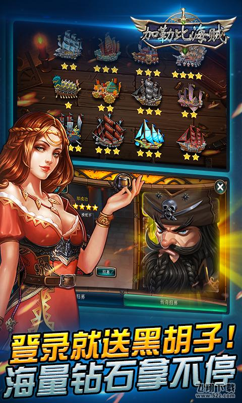 加勒比海贼V1.0破解版游戏下载