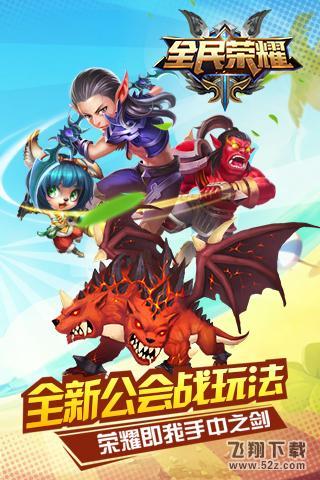 全民荣耀V1.2.7破解版游戏下载