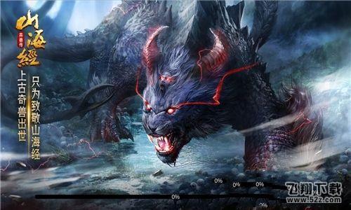 山海经异兽世界V1.0.0破解版游戏下载