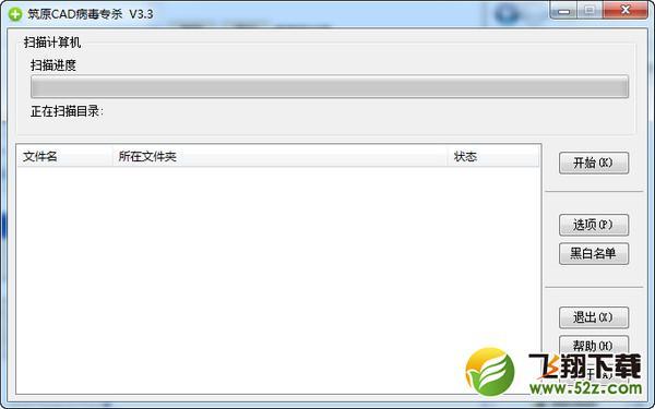 筑原cad病毒专杀V4.0电脑版立面展示台图手机cad图片
