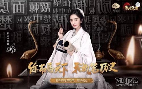 《乱世王者》九鼎冠军S1联赛总决赛落幕!