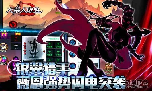 火柴人联盟赵信V1.7.2破解版游戏下载