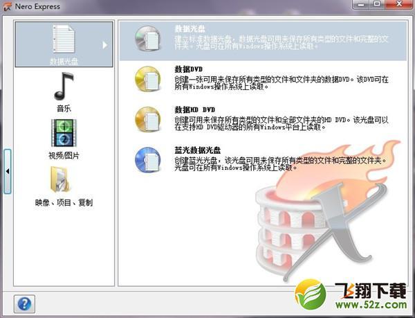 nero 10中文破解版下载