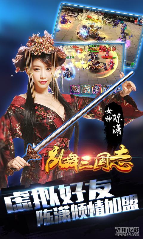 乱舞三国志V4.0.10变态版游戏下载