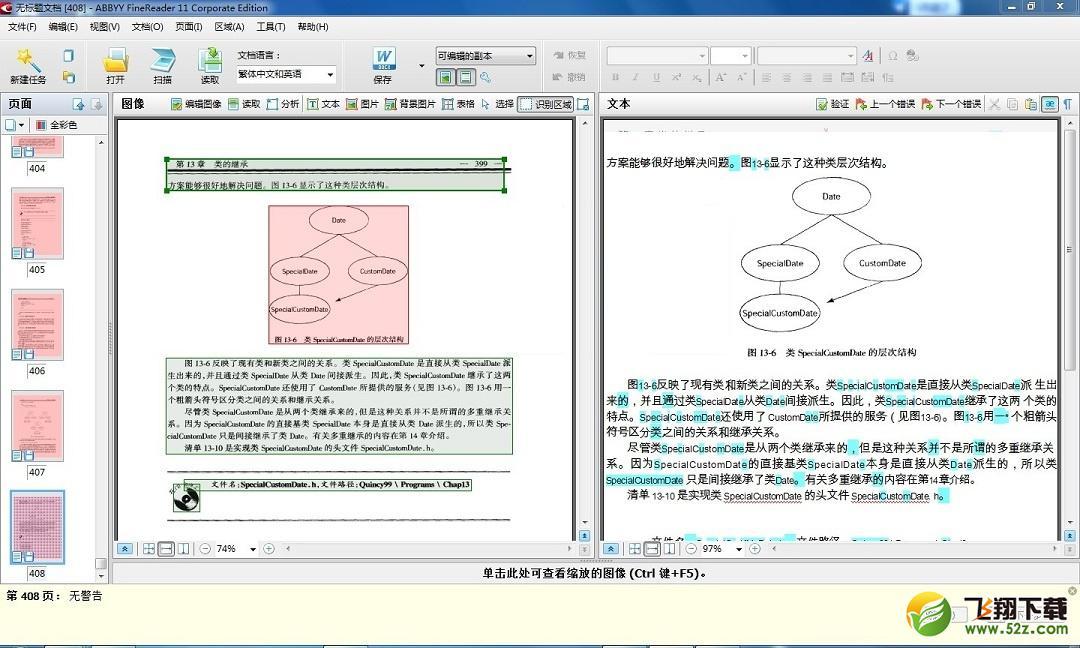 ABBYY finereader电脑破解版下载V9