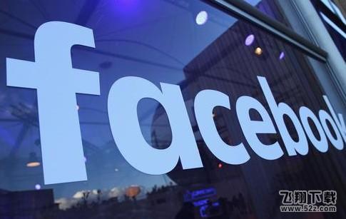 FB在华注册企业是怎么回事 FB为什么在华注册企业_52z.com