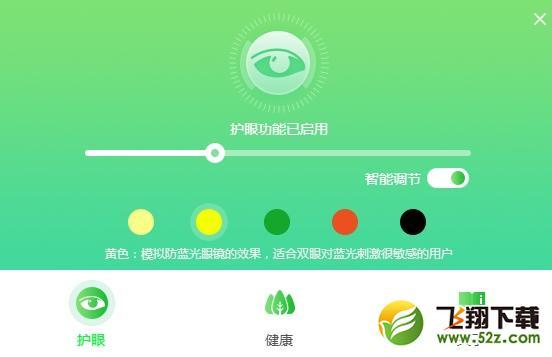 护眼精灵V1.0.425.5000 电脑版_52z.com