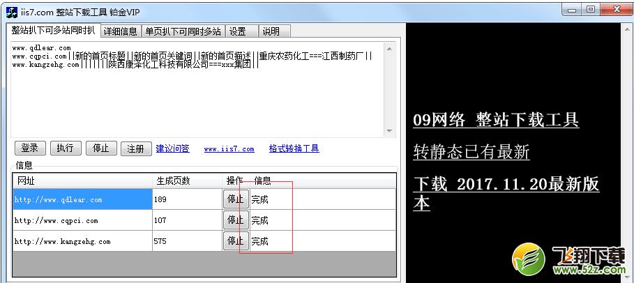 IIS7整站下载器V1.1 官方版_52z.com