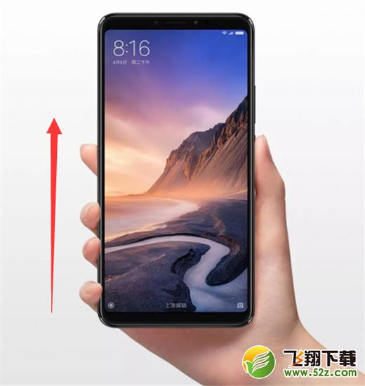小米max3手机锁定后台应用方法教程
