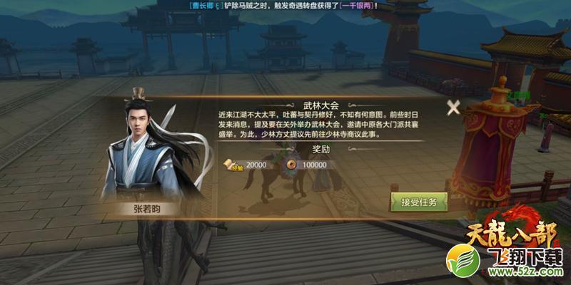 《天龙八部手游》武当秘案,冤枉张若昀的真凶原来是他_52z.com