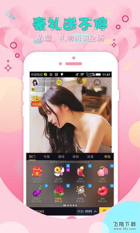 小白兔直播V1.0.2 安卓版_52z.com