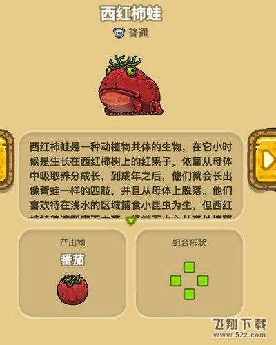 黑暗料理王西红柿蛙获取攻略及图鉴一览