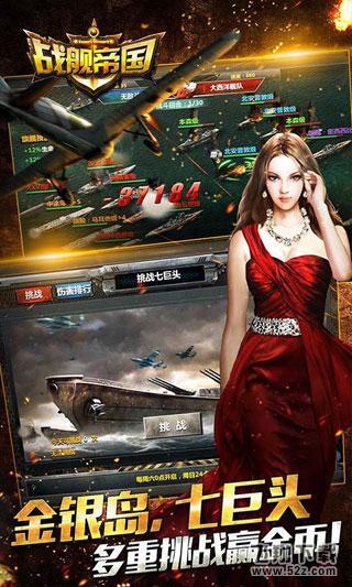 战舰帝国V3.2.1 修改版_52z.com
