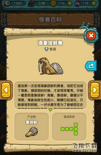 黑暗料理王海象拔蚌兽获取攻略及图鉴一览