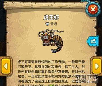 黑暗料理王虎王虾获取攻略及图鉴一览