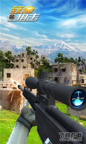 致命狙击官网安卓版下载V5.1