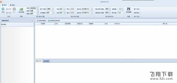 搜狗竞价助手官方版下载V6.4.17