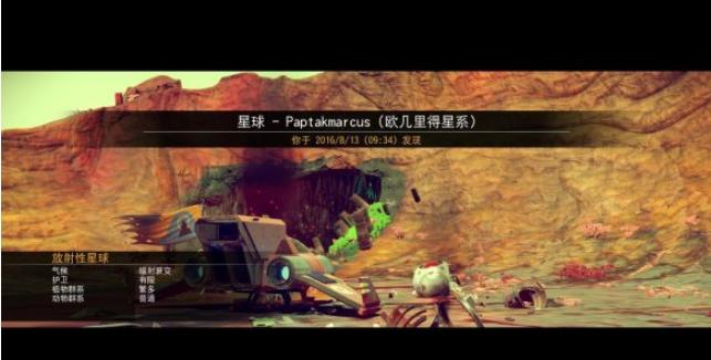 """《无人深空》序章""""飞船坠毁""""图文攻略_52z.com"""
