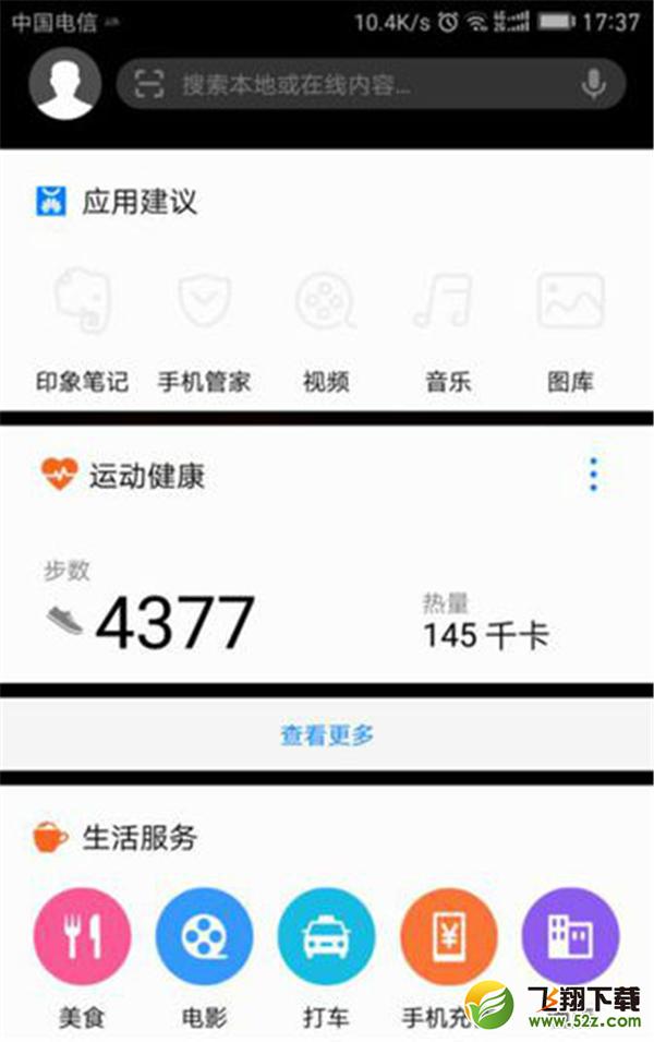 华为nova3i手机关闭负一屏方法教程