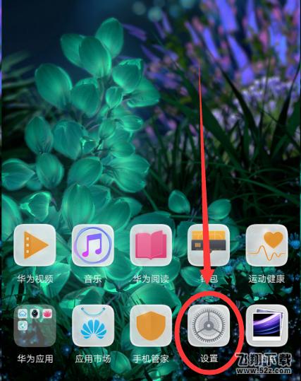 华为nova3手机抬手亮屏设置方法教程