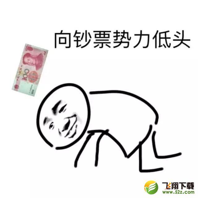 人民币表情包图片