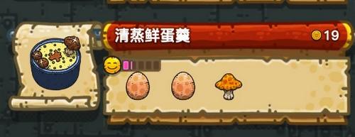 黑暗料理王清蒸鲜蛋羹材料配方攻略