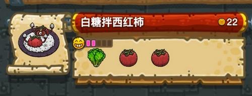 黑暗料理王白糖拌西红柿材料配方攻略