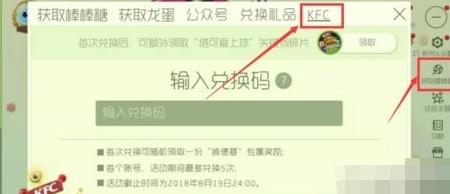 球球大作战KFC闪卡怎么获得 KFC闪卡获得方法介绍_52z.com