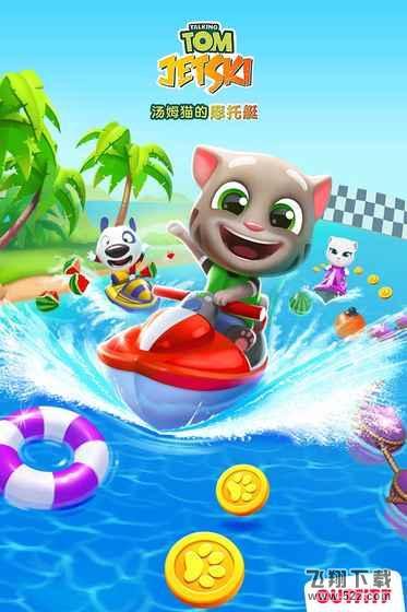 汤姆猫的摩托艇V1.1.2 破解版_52z.com