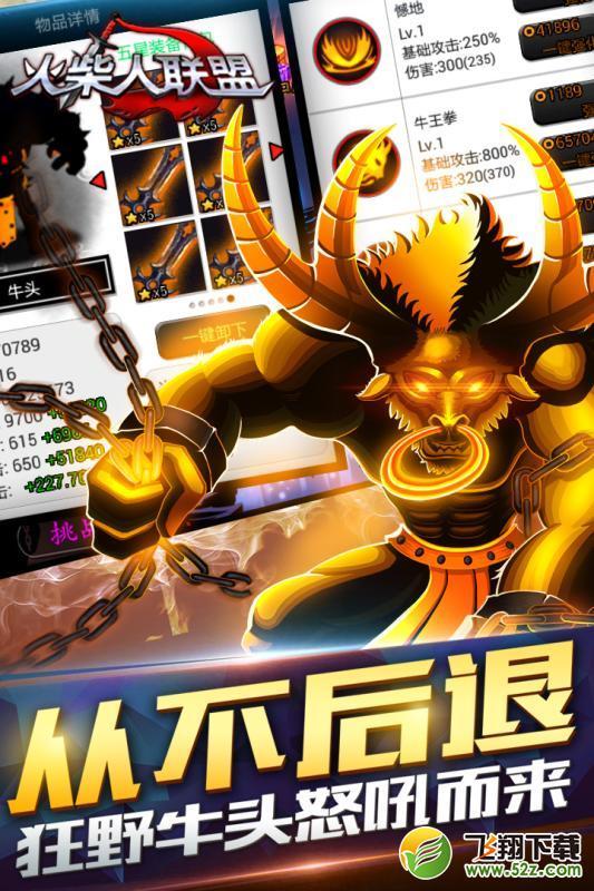 火柴人联盟2V1.1.0 破解版_52z.com