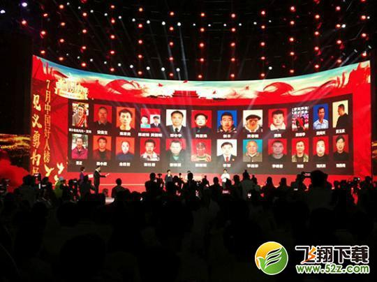 七月中国好人榜公布 七月中国好人榜都有哪些人上榜_52z.com
