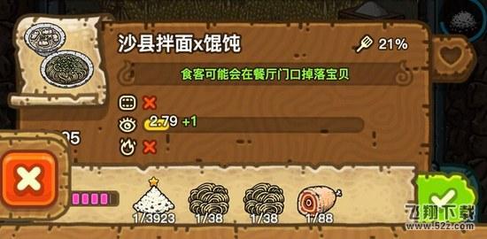 黑暗料理王沙县拌面x馄饨材料配方攻略